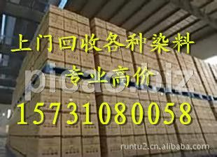 回收染料回收颜料回收油漆回收树脂1573