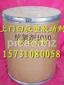 回收塑料助剂15731080058
