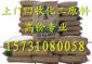回收化工原料15731080058